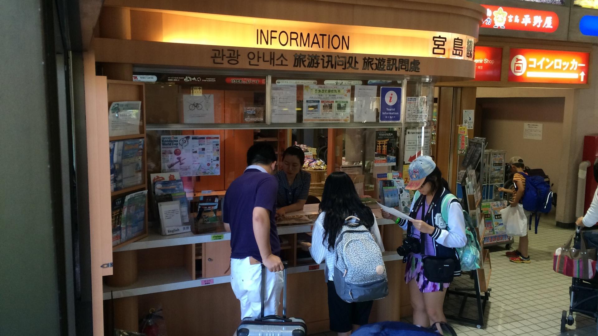 Miyajima Information